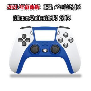 USB付 PS4 ワイヤレスコントローラー ブルー 青色 スマホ対応 互換品(その他)