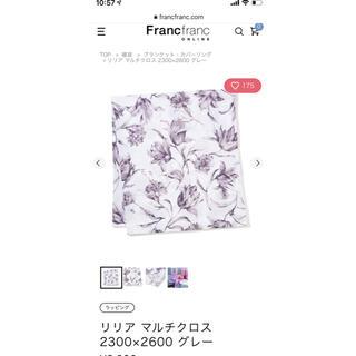 フランフラン(Francfranc)のフランフラン マルチカバー(シーツ/カバー)