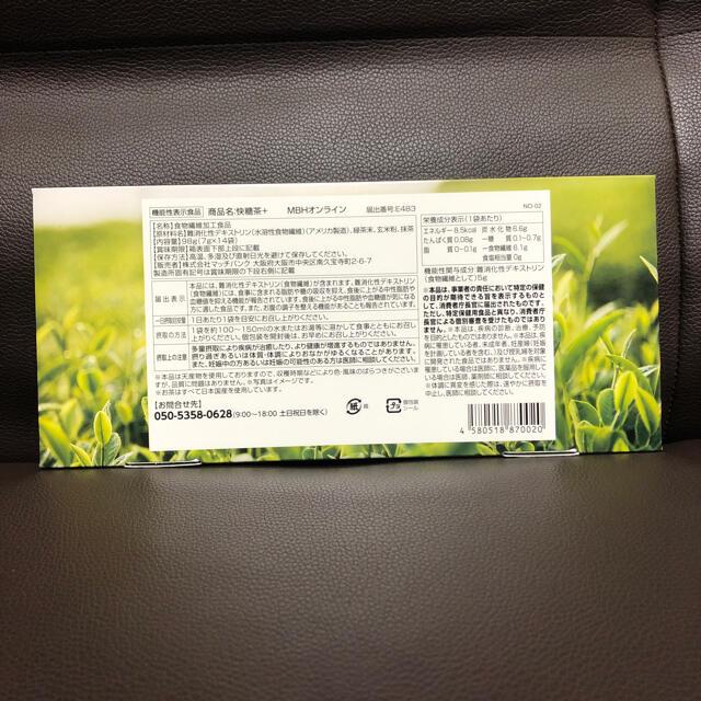 快糖茶+ MBHオンライン 食品/飲料/酒の健康食品(健康茶)の商品写真