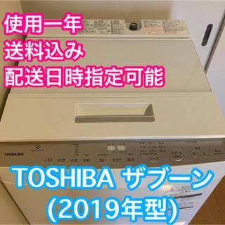 東芝 - 【即購入可】TOSHIBA ザブーン 洗濯機8kg (AW-8D8)