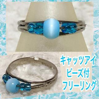 【新品】キャッツアイビーズ付フリーリング/ライトブルー(リング(指輪))