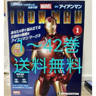 マーベル(MARVEL)のディアゴスティーニ アイアンマン マーク3(アメコミ)