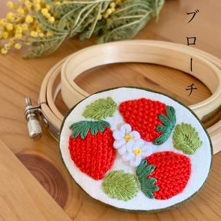 いちごの刺繍のブローチ/立体手刺繍