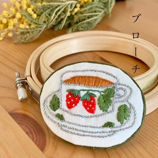 いちごのティーカップの刺繍のブローチ/手刺繍