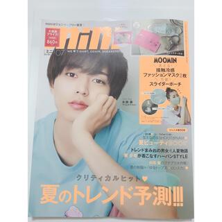 ジャニーズ(Johnny's)のmini 7月号 宝島社 永瀬廉 King&Prince 美少年(アイドルグッズ)