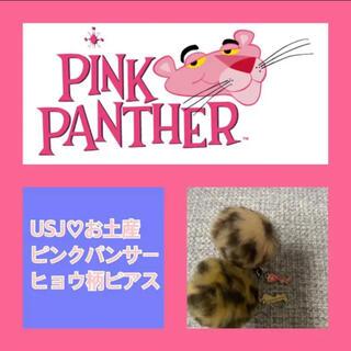 ユニバーサルスタジオジャパン(USJ)のピンクパンサー ピアス ポンポン ヒョウ柄(ピアス)
