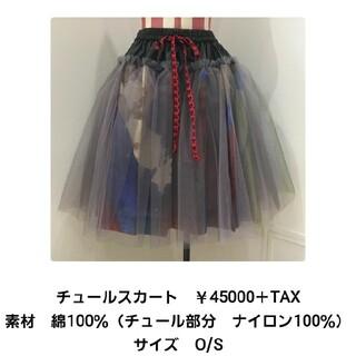 ヴィヴィアンウエストウッド(Vivienne Westwood)の美品 viviennewestwood ユニオンジャック チュール スカート (ひざ丈スカート)