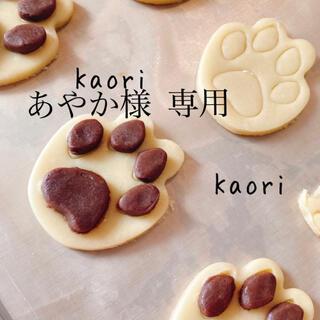 あやか様 専用(菓子/デザート)