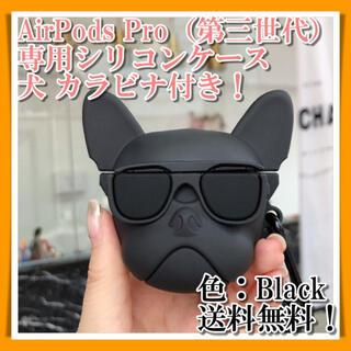 Airpods Pro ケース カバー フレブル 犬 黒 エアーポッズ シリコン(モバイルケース/カバー)