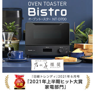 パナソニック(Panasonic)の【新品、未使用】新型!パナソニックオーブントースター ビストロNT-D700‼️(電子レンジ)