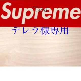 シュプリーム(Supreme)の《デレラ様専用》supreme新品未使用七点セット(その他)
