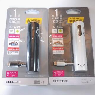 エレコム(ELECOM)の2個 エレコム モバイルバッテリー ELECOM バッテリー 黒と白(バッテリー/充電器)