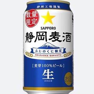 サッポロ(サッポロ)の静岡麦酒 静岡県限定 サッポロビール(その他)