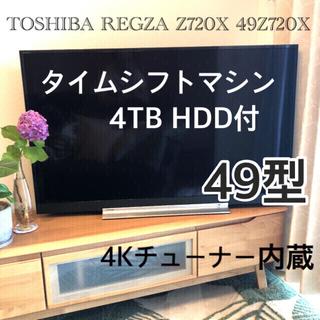 東芝 - 東芝 REGZA 49型  4K内蔵液晶TV タイムシフトマシン4TB HDD付