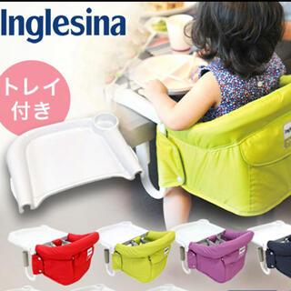Inglesina - イングリッシーナ テーブルチェア トレイ