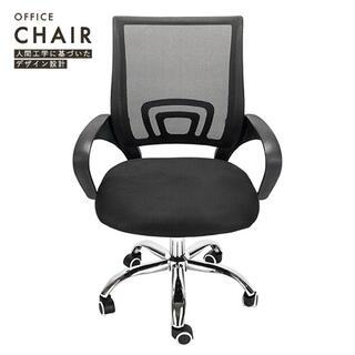 «送料無料❗»オフィスチェア デスクチェア メッシュ 椅子 イス ハイバック(デスクチェア)