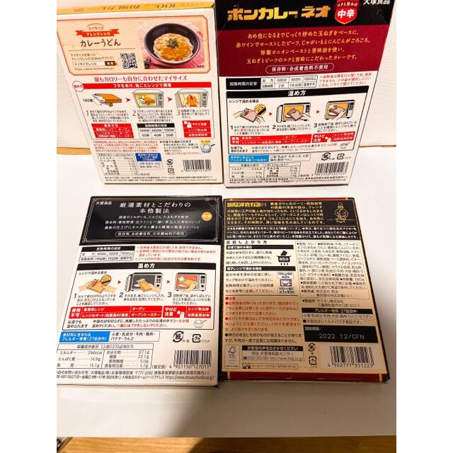 レトルトカレー詰め合わせ 20点 食品/飲料/酒の加工食品(レトルト食品)の商品写真