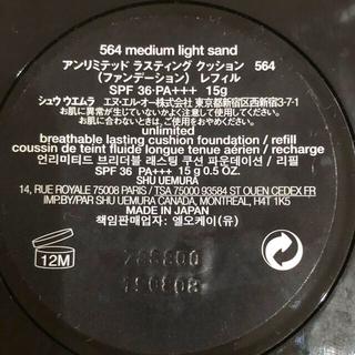 shu uemura - シュウウエムラ アンリミテッドファンデ 564