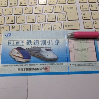 JR西日本 株主優待券 割引券 優待券 半額 新幹線 新大阪 博多 広島(その他)