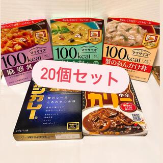 レトルト食品 20個セット(レトルト食品)