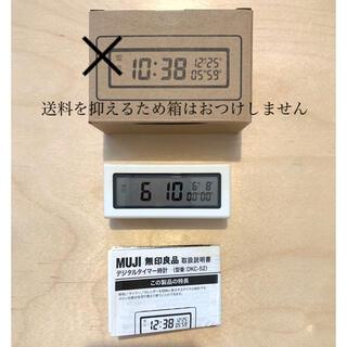 MUJI (無印良品) - 無印良品 デジタルタイマー時計 ホワイト/型番:DKC‐52