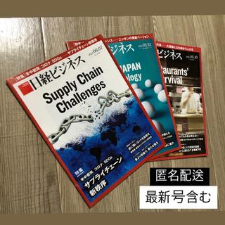 ニッケイビーピー(日経BP)の日経ビジネス/3冊セット/最新号含む(ビジネス/経済/投資)
