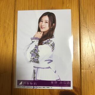 ノギザカフォーティーシックス(乃木坂46)の27thシングル 生写真 星野みなみ(アイドルグッズ)