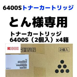 リコー(RICOH)の2021/6/8【とん様専用】トナーカートリッジ6400S【2個入x4箱】(OA機器)