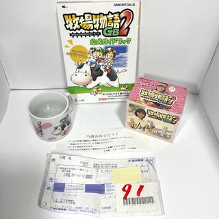 牧場物語GB2 まつやまいぐさ先生 サイン入り 特製マグカップ 当選品(その他)