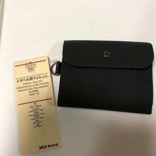 ムジルシリョウヒン(MUJI (無印良品))の無印良品 トラベル用ウォレット(財布)