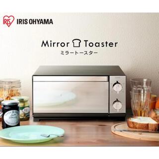 アイリスオーヤマ - アイリスオーヤマ ミラーオーブントースター ミラーガラス POT-413