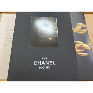 シャネル(CHANEL)のシャネルカタログ(その他)