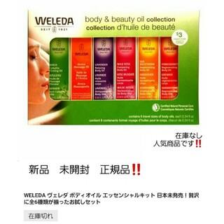 WELEDA - ヴィェレダボディーオイルエッセンシャルキット6種set(各10ml)新品正規品❗