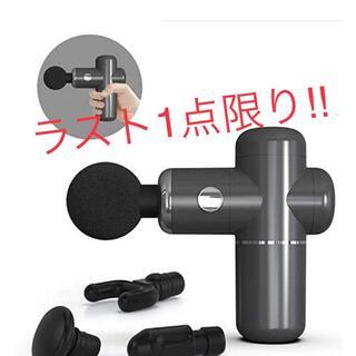 ☆新品未開封☆ マッサージガン 筋膜リリース 充電式 軽量 ポータブル(マッサージ機)
