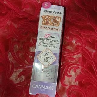 キャンメイク(CANMAKE)のキャンメイク*ブライトヴェールピュアベース(化粧下地)