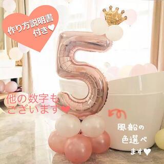 誕生日 数字の風船セット ナンバー バルーン ピンクゴールド 女の子 5歳 飾り(フォトフレーム)