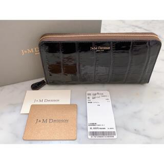 ジェイアンドエムデヴィッドソン(J&M DAVIDSON)の新品J&Mデヴィッドソン クロコ型押し ラウンドファスナー長財布 ネイビー♪(財布)