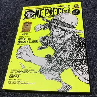 シュウエイシャ(集英社)のONE PIECE magazine Vol.2(その他)