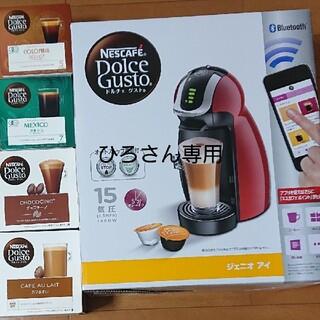 ネスレ(Nestle)の売約済 新品セール/ネスカフェ ドルチェ グスト ジェニオアイ,カプセル4種(コーヒーメーカー)