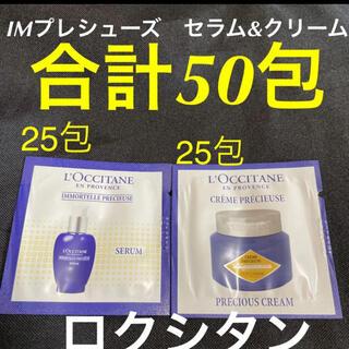 ロクシタン(L'OCCITANE)の新品⭐︎ロクシタン セラム クリーム セット(美容液)