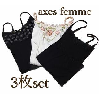 アクシーズファム(axes femme)のaxes femme キャミソール3枚セット♡ M(キャミソール)