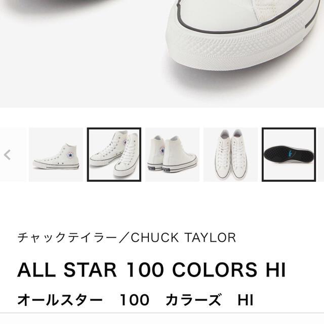 CONVERSE(コンバース)のコンバース ALLSTAR100COLORS HI24cm レディースの靴/シューズ(スニーカー)の商品写真