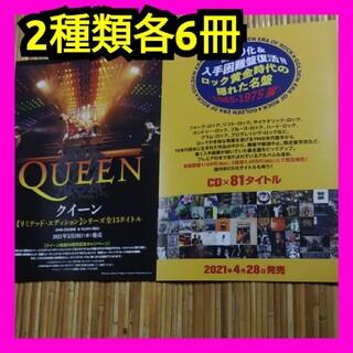 洋楽フライヤー  再発ガイドブック 冊子 2種類各6冊セット(印刷物)