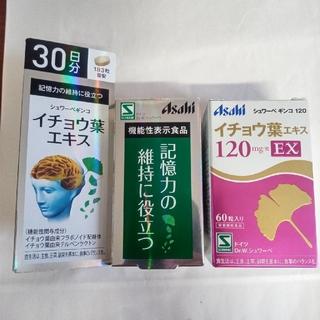 アサヒ - イチョウ葉エキス 記憶力の維持に役立つ! 120ml、30日分 2点セット