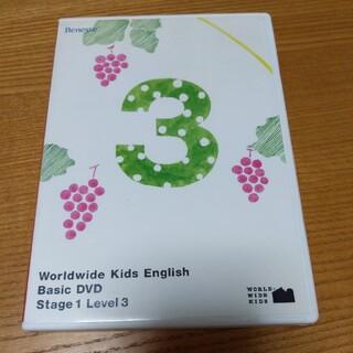 ワールドワイドキッズ  ステージ1 レベル3 DVD(知育玩具)