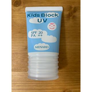 メナード(MENARD)のKIDS 日焼け止めクリーム MENARD SPF20・PA++ メナード 新品(日焼け止め/サンオイル)