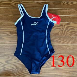 プーマ(PUMA)のプーマ 水着 スイムウェア 130cm 新品未使用タグ付き(水着)