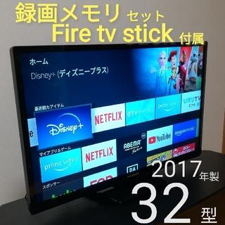 【録画メモリ/新品Fire tv stick付属】2017年製 32型液晶テレビ