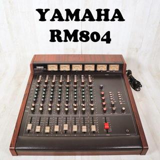ヤマハ(ヤマハ)の【希少品】ヤマハ YAMAHA レコーディングミキサー RM804(ミキサー)