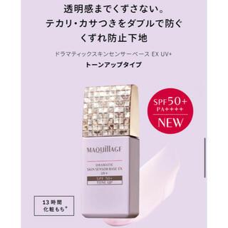 MAQuillAGE - ドラマティックスキンセンサーベース EX UV+ トーンアップ